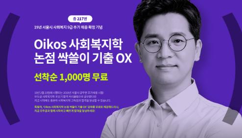 김진원 사회복지학