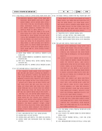 2019 국가직9급 국어 영역별 출제 비중4