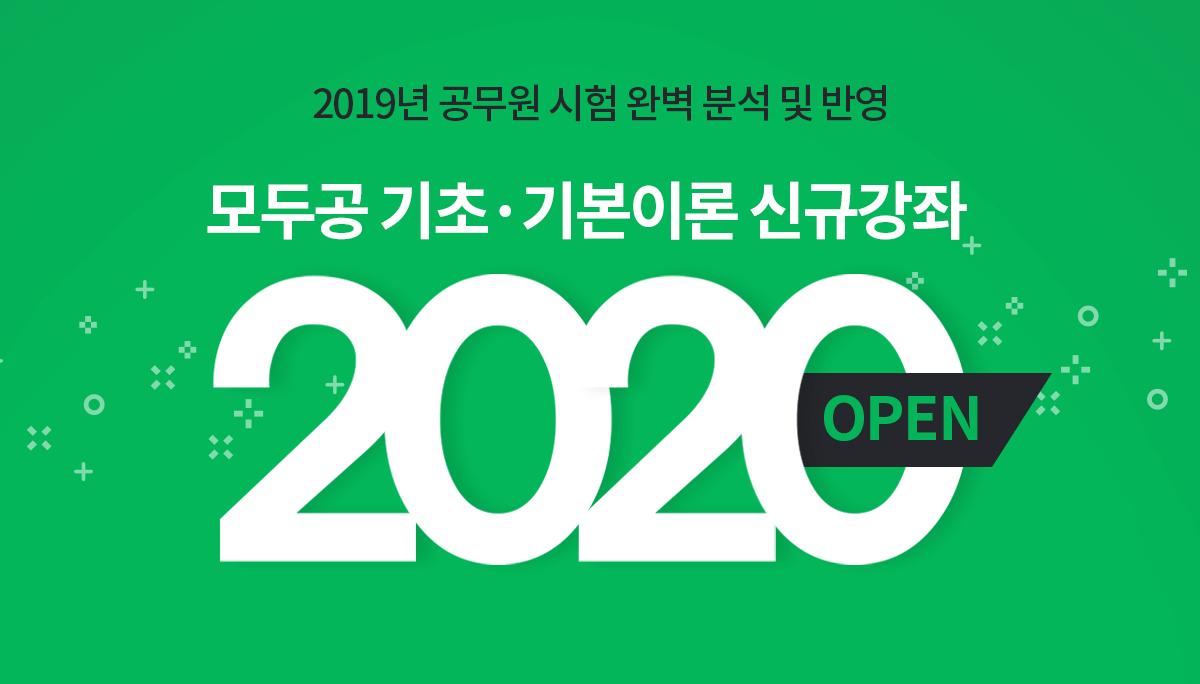 모두공2019신규강좌 기초&기본이론