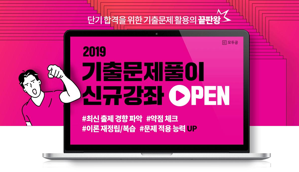 2019기출문제풀이 신규강좌