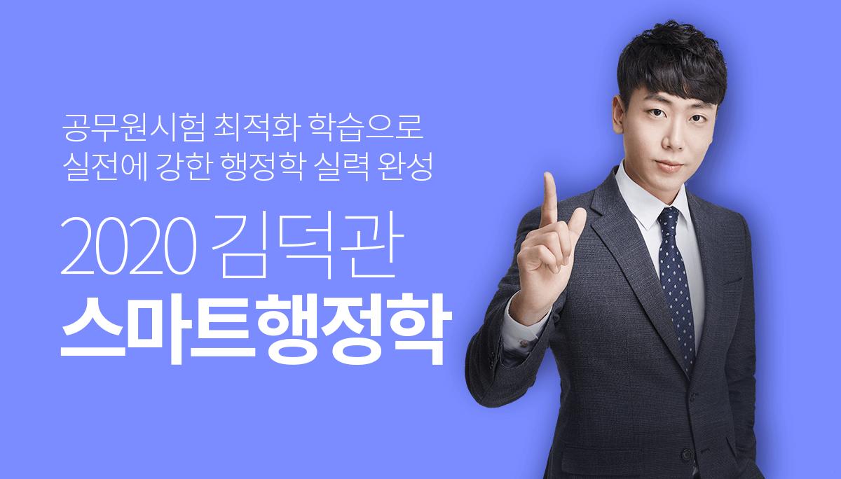 2019김덕관 스마트행정학