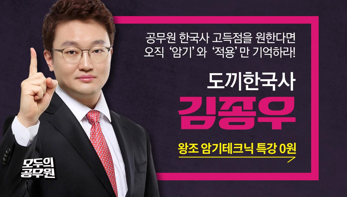도끼한국사 김종우