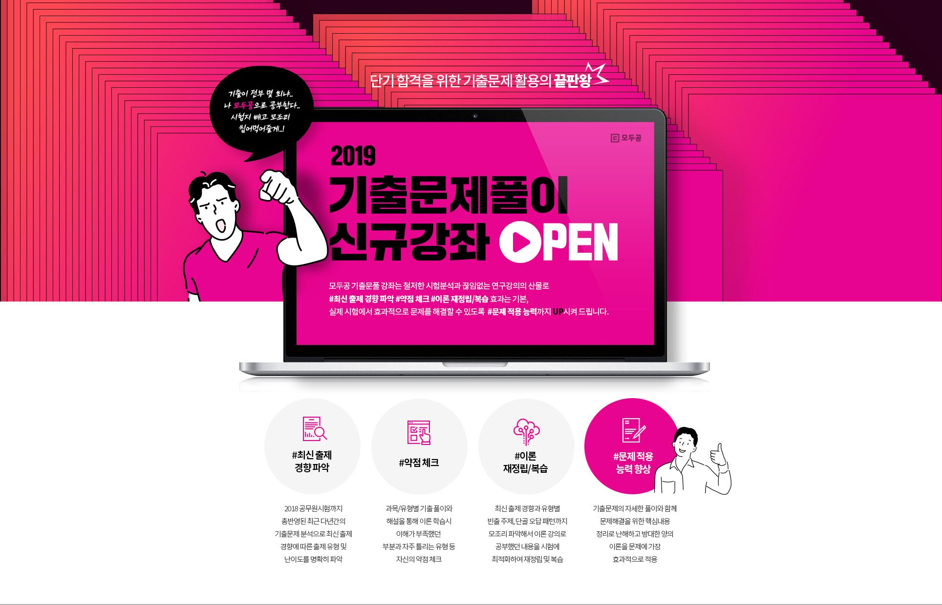 2019 모두공 기출문제풀이 신규강좌 & 전과목 패스