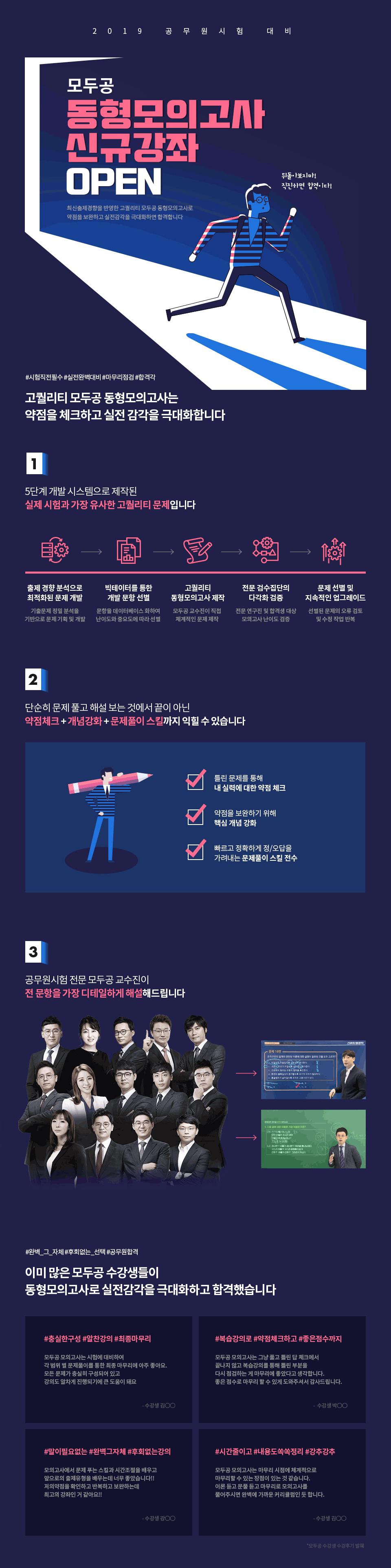 2019 모두공 동형모의고사 신규강좌 & 전과목 패스