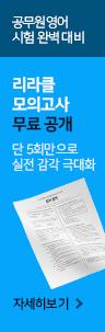 리라클 모의고사 무료 공개
