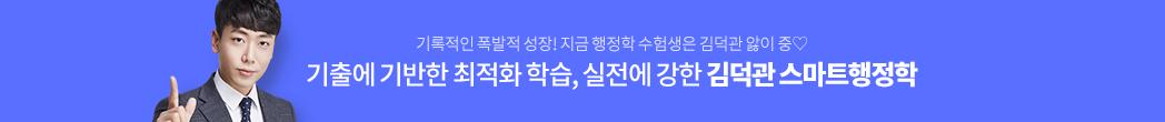 김덕관P 프로모션