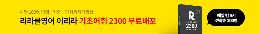 리라클영어 기초어휘2300 무료배포 이벤트