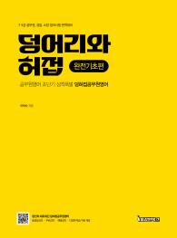 공무원 덩어리와 허접 [완전기초편] 강의교재