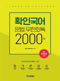 확인국어 문법 무한회독 2000제 (2019)