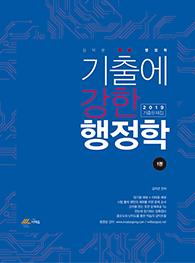 [교재] 기출에 강한 행정학 [전2권] (2019)
