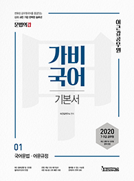 이근갑 공무원 가비국어 기본서 [전3권] (2020)